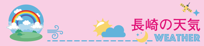 長崎の天気