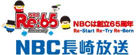 NBC長崎放送