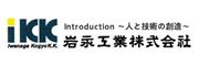岩永工業株式会社