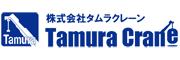 株式会社タムラクレーン