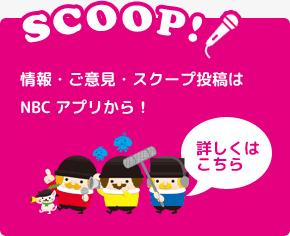 情報・ご意見・スクープ投稿はNBCアプリから!