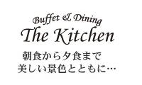 ザ・キッチン