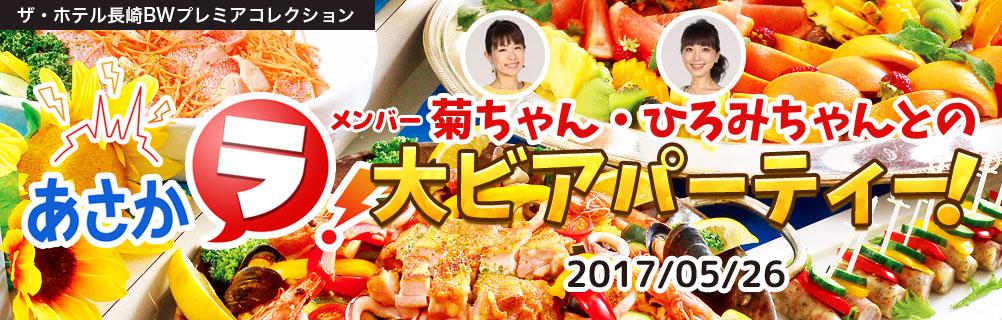 あさかラメンバー菊ちゃん・ひろみちゃんとの大ビアパーティ