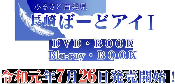 長崎ばーどアイ1 2019年7月26日発売開始!