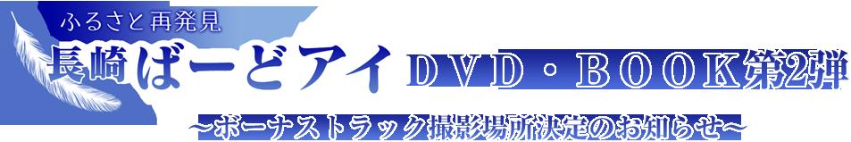 「長崎ばーどアイ第2弾」ボーナストラック撮影場所決定のお知らせ