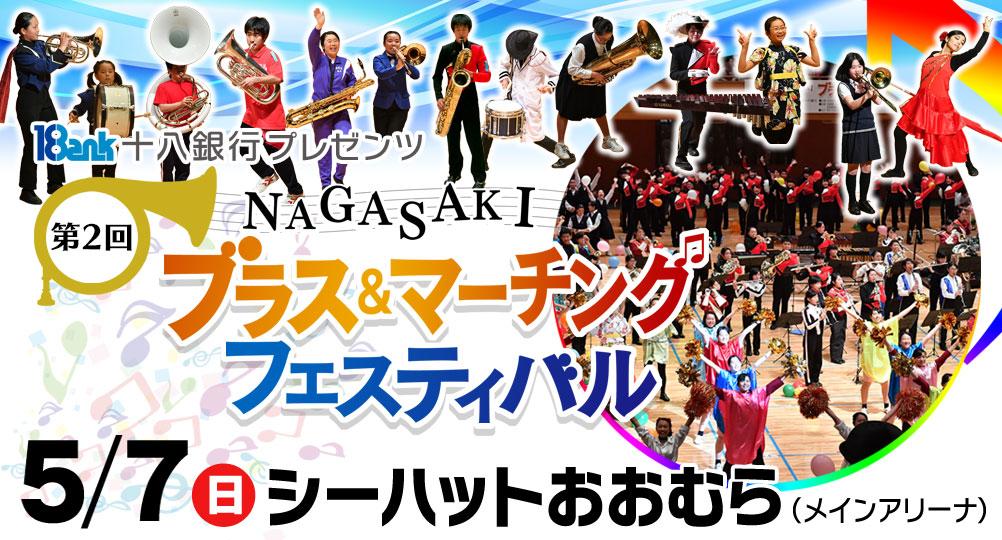 第二回NAGASAKIブラス&マーチングフェスティバル