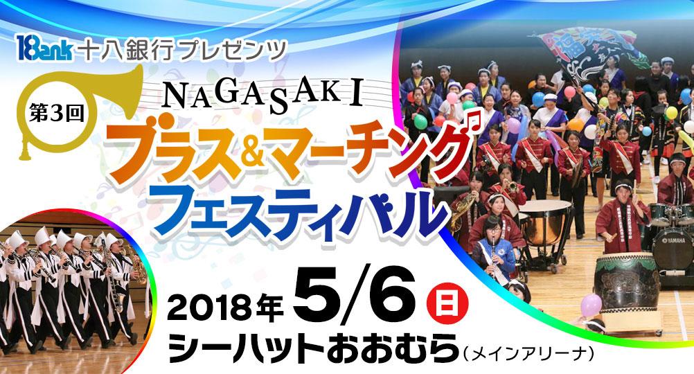 第3回NAGASAKIブラス&マーチングフェスティバル