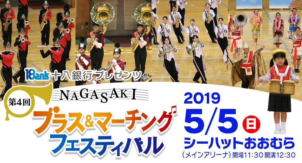 第4回NAGASAKIブラス&マーチングフェスティバル