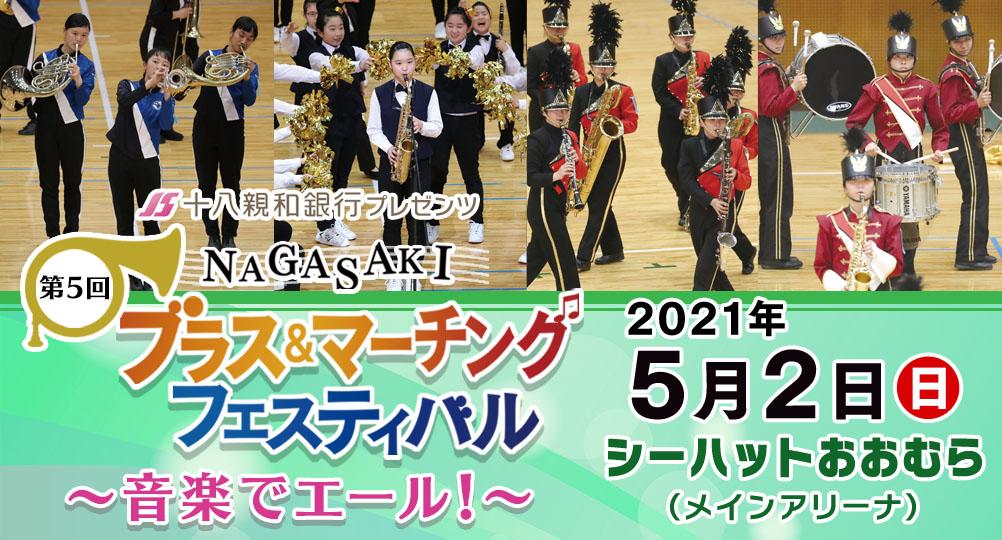 第5回NAGASAKIブラス&マーチングフェスティバル