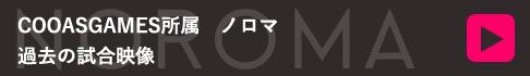 COOASGAMES所属 ノロマ過去の試合映像