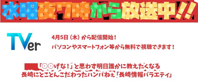 水曜夜7時から放送中!