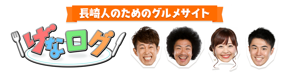 長崎人のためのグルメサイト げなログ