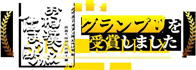 ダイドードリンコ 日本の祭り『お相撲さんが住まう町』 2018年11月4日放送 グランプリ受賞