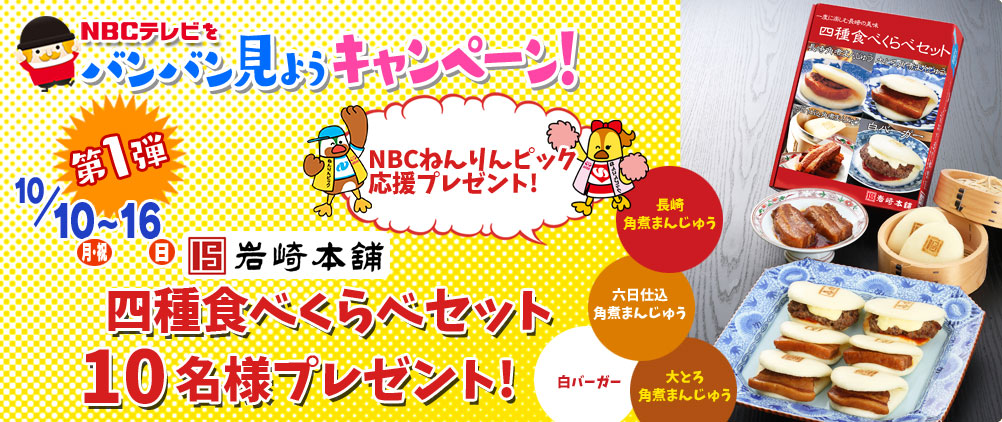 NBCテレビをバンバン見ようキャンペーン第1弾 NBCねんりんピック応援プレゼント 岩崎本舗四種食べくらべセットプレゼント