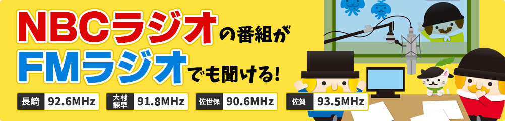 NBCラジオの番組がFMラジオでも聴ける!長崎92.6MHz 大村諫早91.8MHz 佐賀 93.5MHz