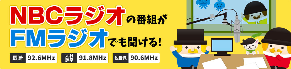 NBCラジオの番組がFMラジオでも聴ける!長崎92.6MHz 大村諫早91.8MHz