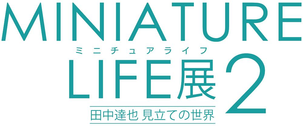 MINIATURE LIFE展2