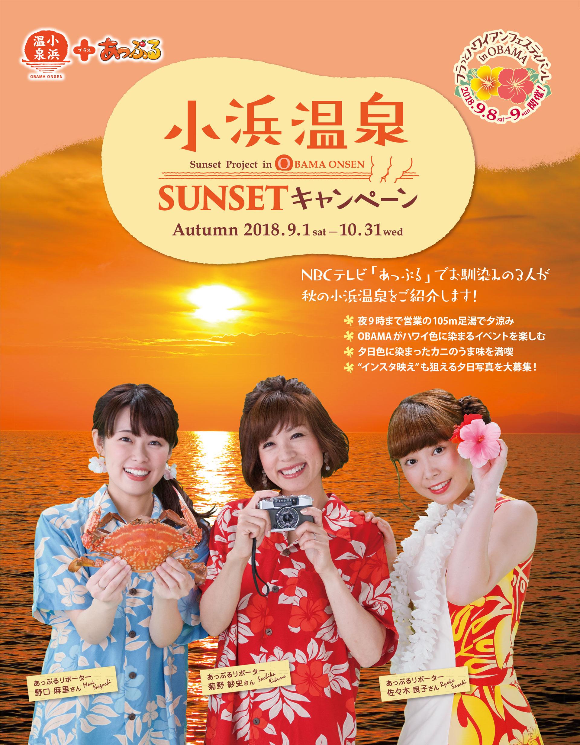 小浜温泉SUNセットキャンペーン