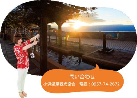 問い合わせ小浜温泉観光協会 電話:0957-74-2672