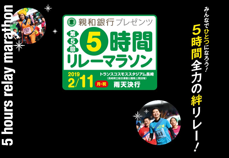 第5回 親和銀行5時間リレーマラソン大会