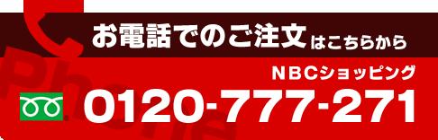 電話でのお申込みは0120-777-271