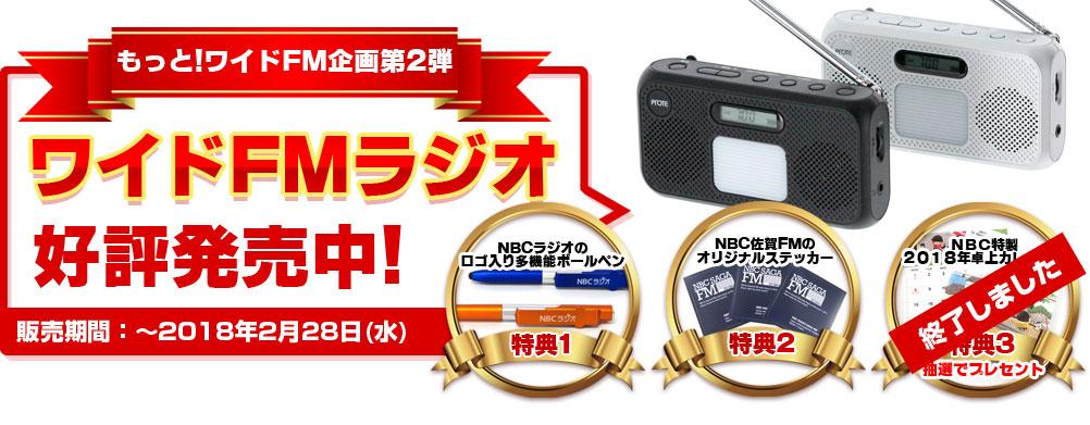 もっと!ワイドFM企画第二弾 ワイドFMラジオ販売 -2/28