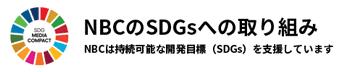 NBCのSDGsへの取り組み