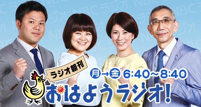 ラジオ朝刊 おはようラジオ! | ...