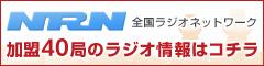 NRN 全国ラジオネットワーク