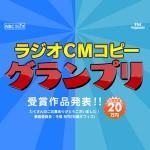 radio-cm-gp2015