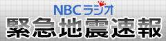 NBCラジオ 緊急地震速報