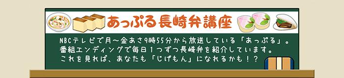 あっぷる長崎弁講座
