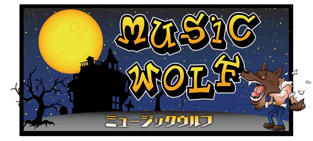 MUSIC WOLF ミュージックウルフ ...
