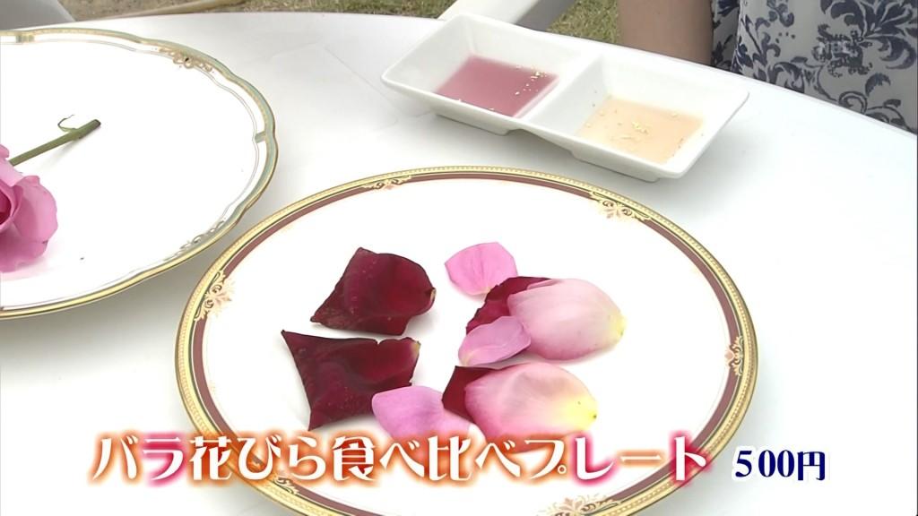 花びら食べる