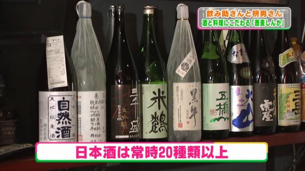 しんか日本酒