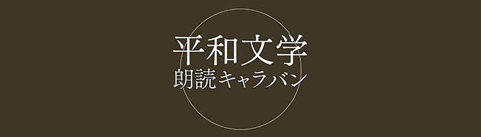 平和文学朗読キャラバン 2015