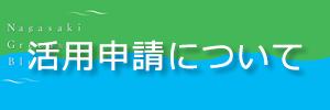 Nagasaki_Green&Blue_apply