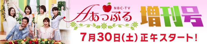 apple-zoukango-2016_pr