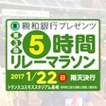 Top-square_5h-Marathon_3rd_trasta