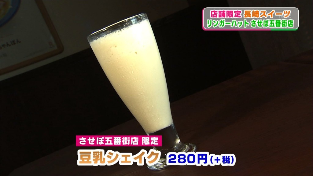 豆乳シェイク