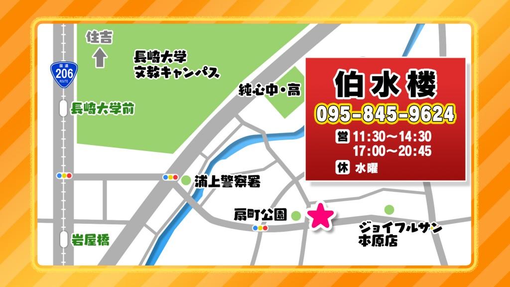16.09.26伯水楼地図