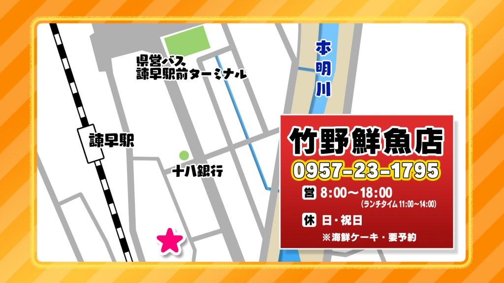 16.09.26竹野鮮魚地図