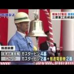 三菱重工長崎造船所 護衛艦 命名・進水式