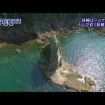 長崎ばーどアイ 奇岩 長崎市のとんび岩