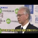 地元就職率向上を目指して 長崎大学 日本政策金融公庫と連携協…