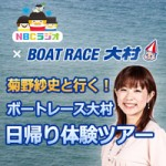 boatrace-tour_thumbnail