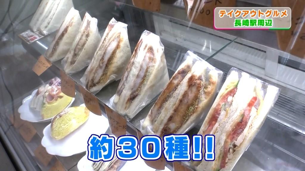30種類サンド