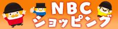 NBCショッピング