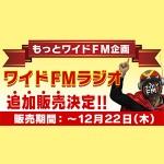 wide-fm-radio2_thmbnail