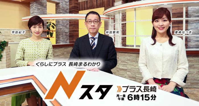 Nスタ プラス 長崎